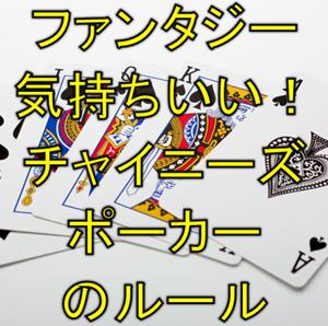 オープンフェイスチャイニーズポーカーパイナップル