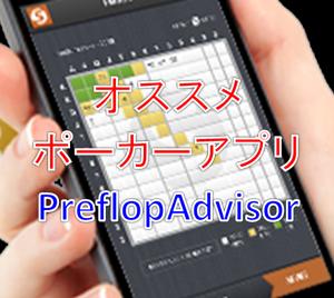 PreflopAdvisor