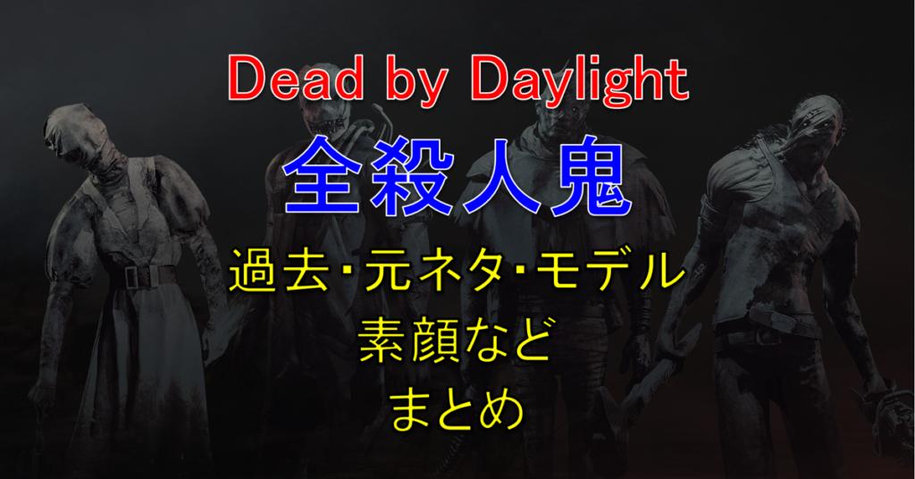 【Dead by Daylight・DbD】キラー(殺人鬼)の過去、元ネタ、モデル、素顔など紹介