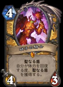 硝子の騎士