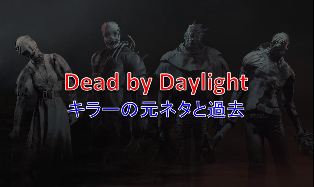 Deadbydaylightキラーの元ネタと過去