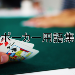 ポーカー 用語集