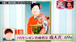 バラエティで一番こすられている昔の写真オレ説近藤春菜
