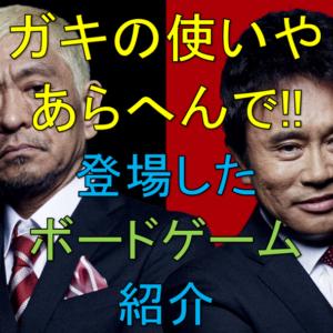 ガキ使ボードゲーム紹介