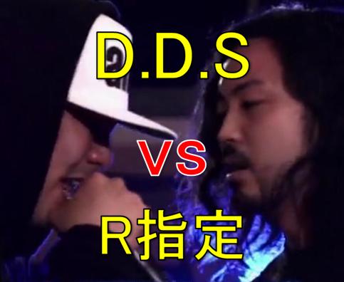 D.D.SvsR指定