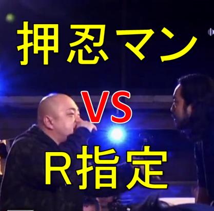 押忍マンvsR指定