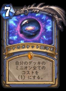 ルナのポケット銀河系