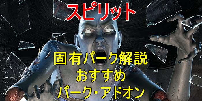 スピリット(山岡凜)の固有パーク解説・おすすめパーク・アドオン
