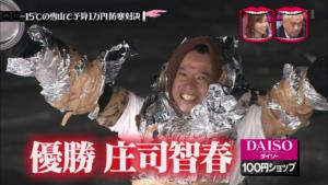 極寒の雪山でも1万円あれば寒さしのげる説1