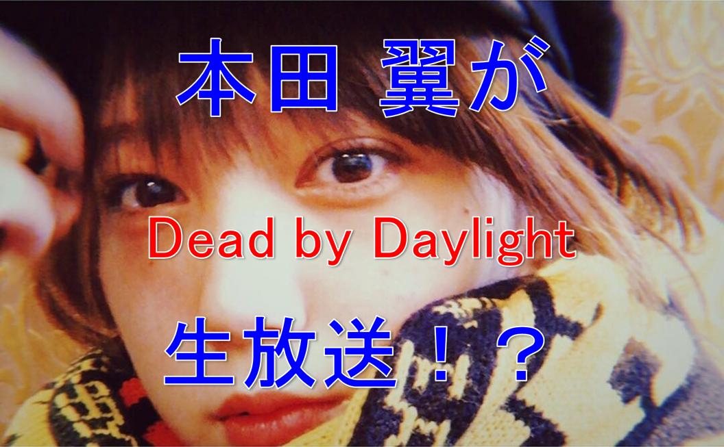本田翼がYoutubeでDbD放送!