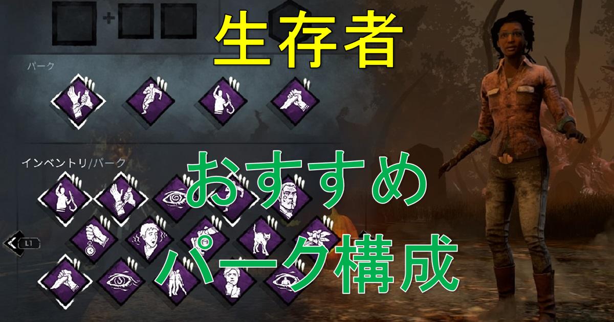 生存者のおすすめパーク構成