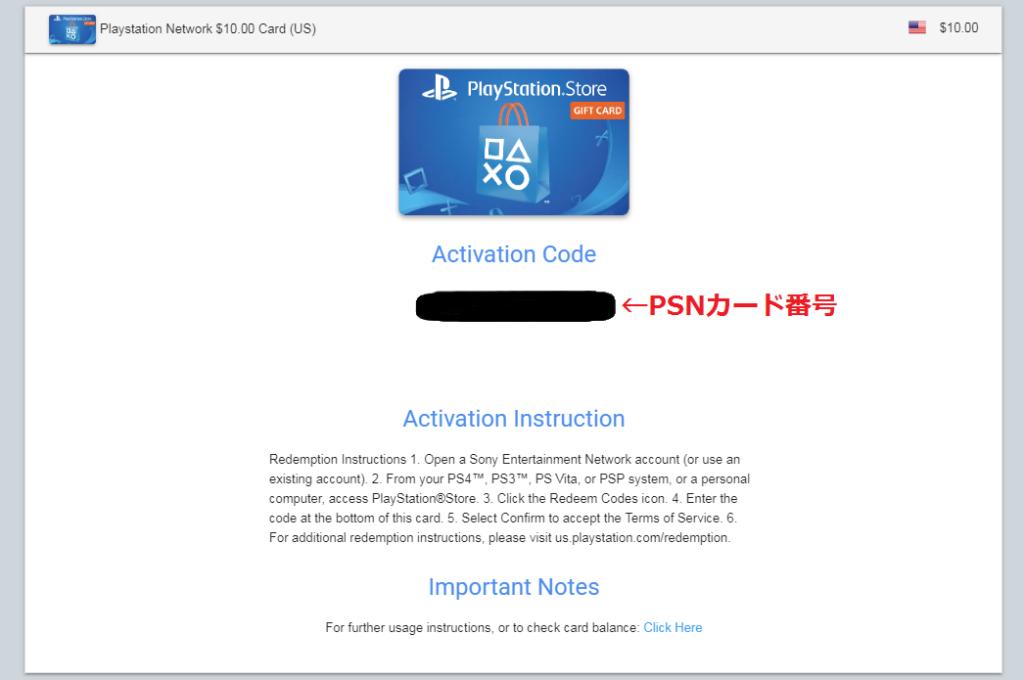 pcgamesupplyPSNコード