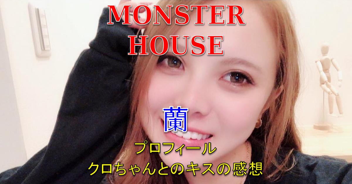 【モンスターハウス】クロちゃんとキスした蘭について!