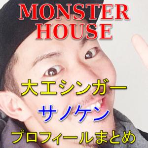 モンスターハウスの佐野建太(サノケン)とは!