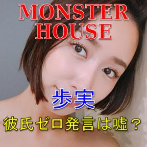 モンスターハウスの歩実(あゆみ)がキスマイ出演!彼氏ゼロ発言は嘘
