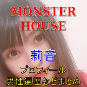 モンスターハウスの莉音