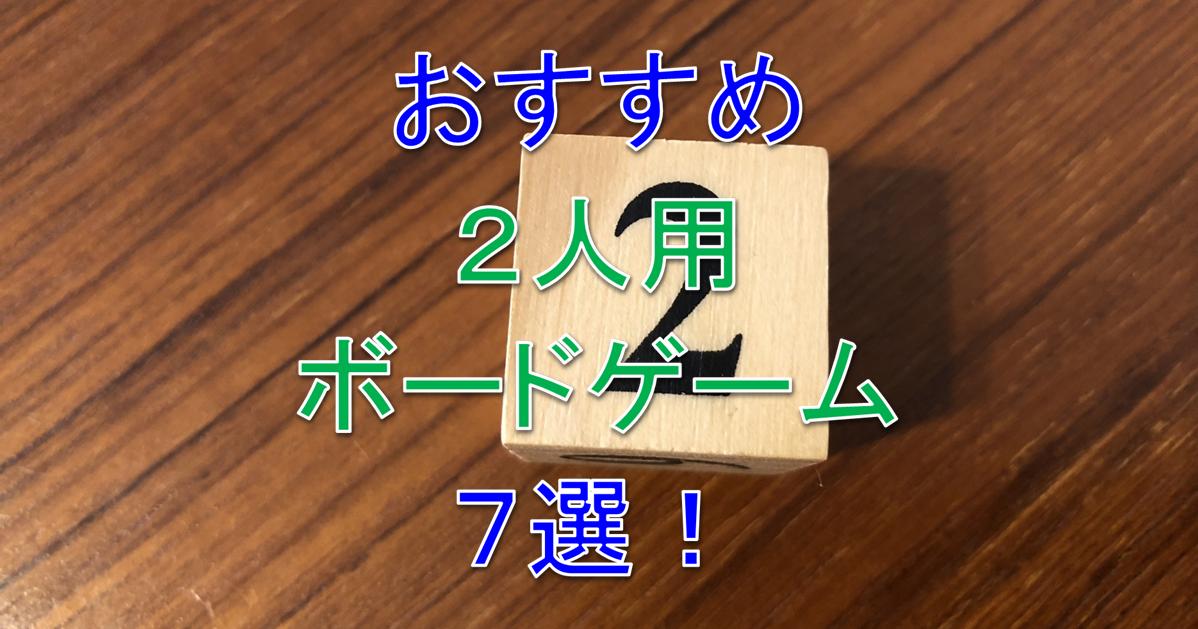 2人用ボードゲームのおすすめ7選!