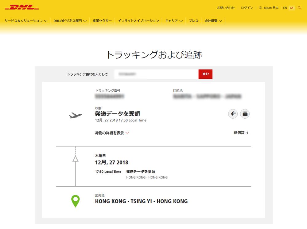 DHL配送情報