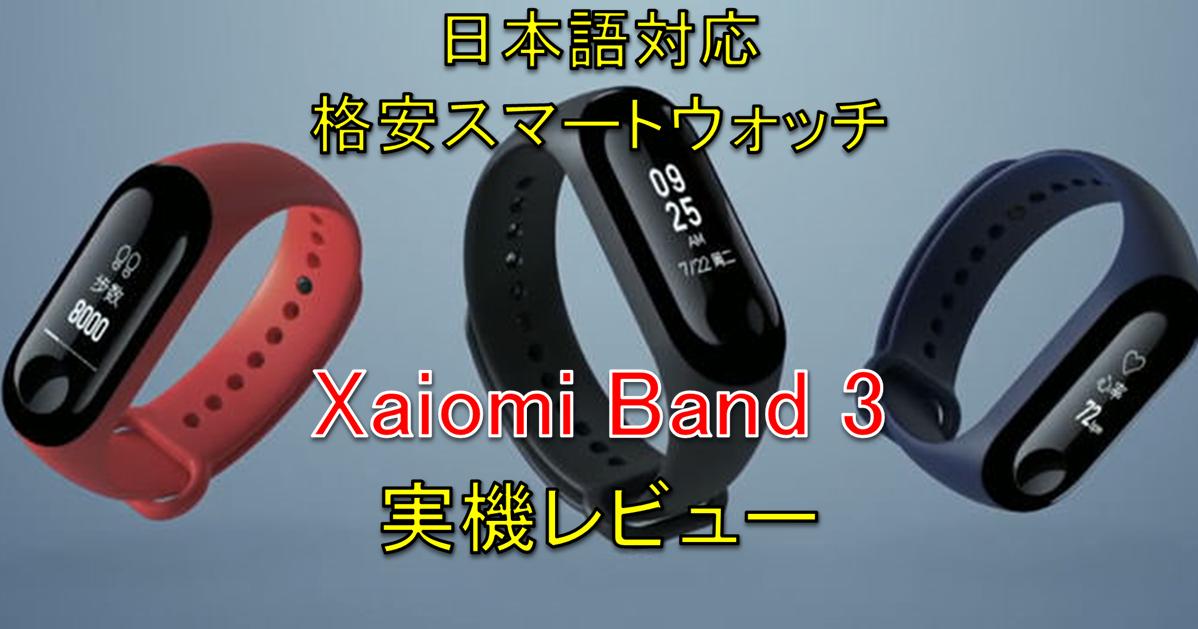 【レビュー】日本語化したXiaomi Band 3使ってみた!