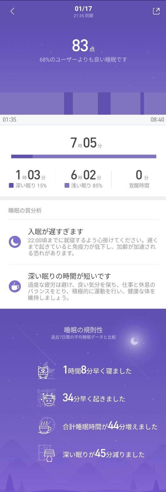 XiammiBand3睡眠
