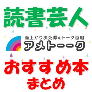 【アメトーク】読書芸人で紹介されたおすすめ本まとめ