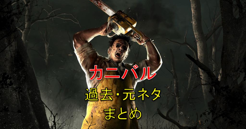 【Dead by Daylight・DbD】カニバル(レザーフェイス)の過去・元ネタなどまとめ