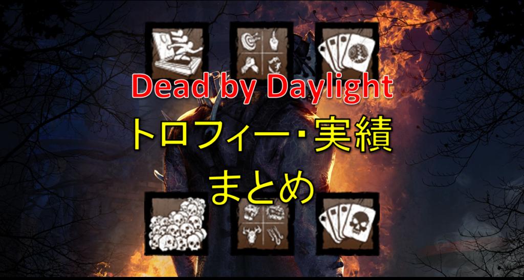 【Dead by Daylight・DbD攻略】PS4・PC版トロフィー・実績一覧