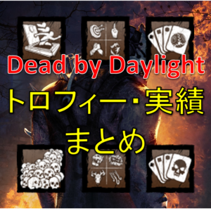 【Dead by Daylight・DbD攻略】PS4・PC版トロフィー・実績一覧