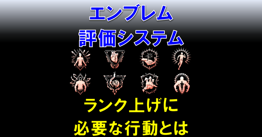 【Dead by Daylight・DbD】エンブレム評価システムについて【ランク上げ】