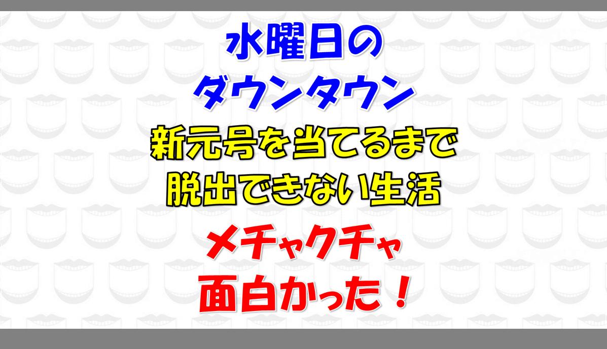 【水曜日のダウンタウン】新元号を当てるまで脱出できない生活が面白い!