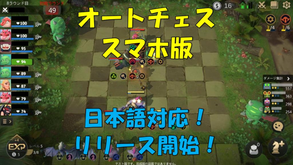 オートチェスの日本語対応スマホ版がリリース!