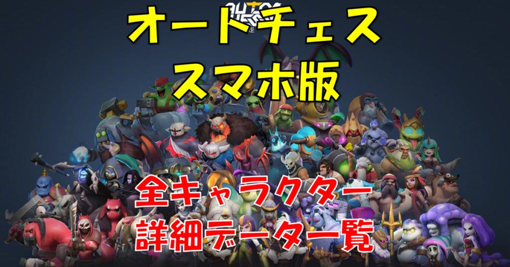 【スマホ版オートチェス攻略】全キャラクター(駒・ユニット)一覧