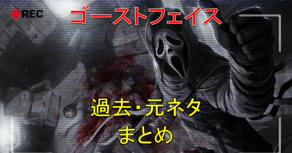 【Dead by Daylight・DbD】ゴーストフェイスの過去・元ネタまとめ