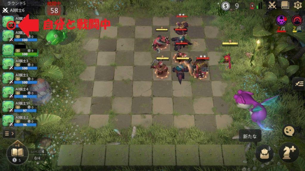 オートチェス戦闘中