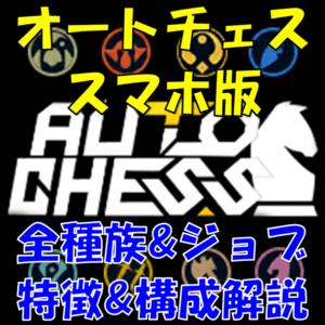 【スマホ・モバイル版オートチェス攻略】全種族&ジョブのシナジーの特徴&最終構成
