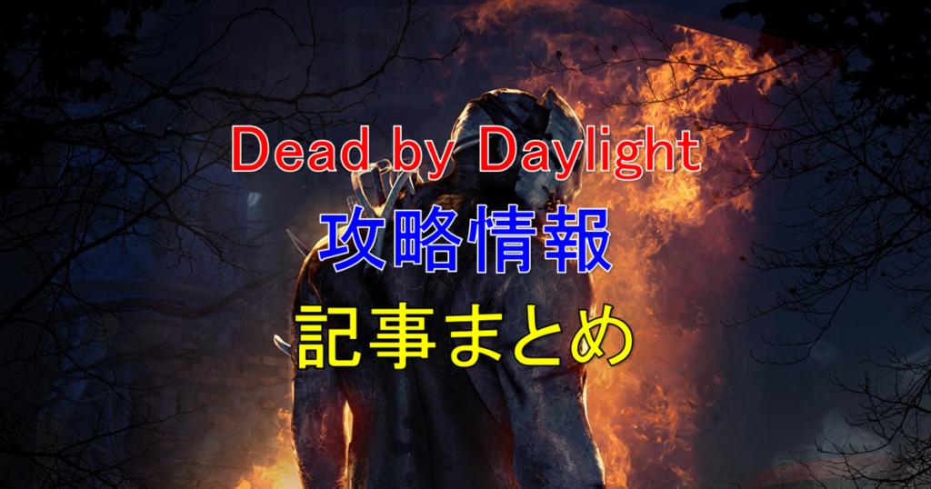 Dead by Daylight全記事まとめ
