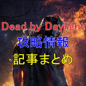 Dead by Daylight攻略情報まとめ