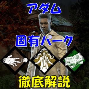 【Dead by Daylight・DbD】アダムのおすすめパーク紹介