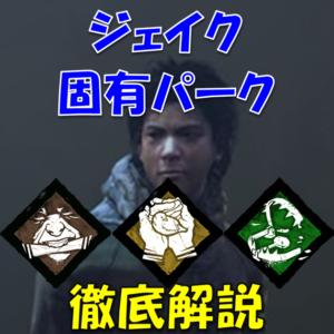 【Dead by Daylight・DbD】ジェイクのおすすめパーク紹介