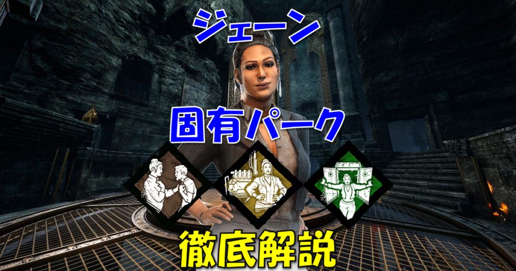 【Dead by Daylight・DbD】ジェーンのおすすめパーク紹介