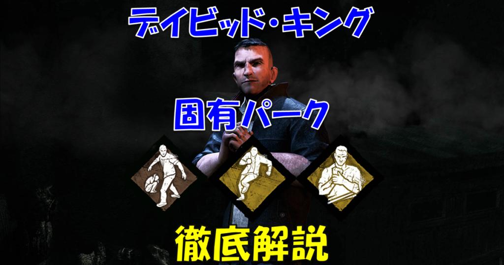 【Dead by Daylight・DbD】デイビッド・キング(デビキン)のおすすめパーク紹介