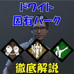 【Dead by Daylight・DbD】ドワイトのおすすめパーク紹介
