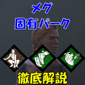 【Dead by Daylight・DbD】メグのおすすめパーク紹介