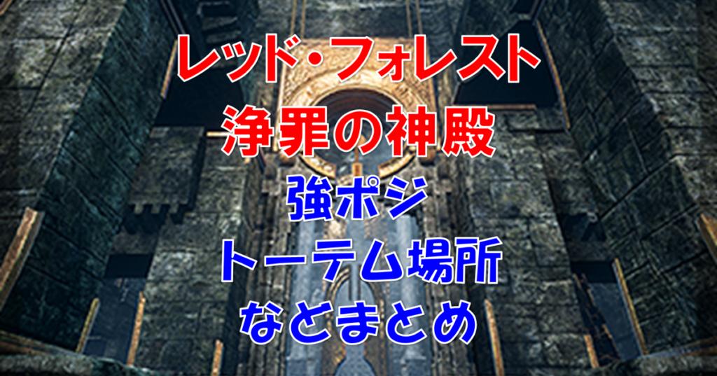 レッド・フォレスト(浄罪の神殿)の強ポジ・トーテム場所まとめ