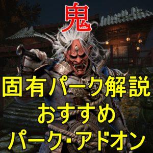 鬼(山岡崋山)の固有パーク解説・おすすめパーク・アドオン