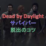【Dead by Daylight・DbD攻略】生存者(サバイバー)チェイスのコツなど