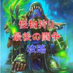 【ハースストーン】怪物狩り攻略  各ボス&最後の闘争