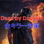 【Dead by Daylight・DbD攻略】全殺人鬼(キラー)別の対策