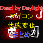 【Dead by Daylight・DbD】生存者(サバイバー)アイコンの意味・状態変化まとめ