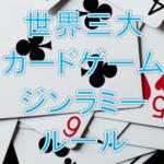 【トランプゲーム】ジンラミーのルール
